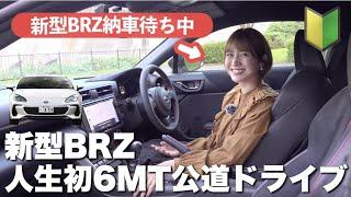 [新型BRZ]AT限定解初の6MT公道ドライブ🔰納車待ちBRZにいち早く試乗!SUBARU スポーツカー