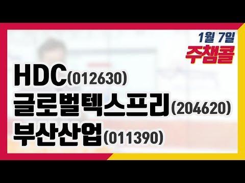 [종목상담 넘버원! 주챔콜] 1월 7일 방송 - HDC, 글로벌텍스프리, 부산산업