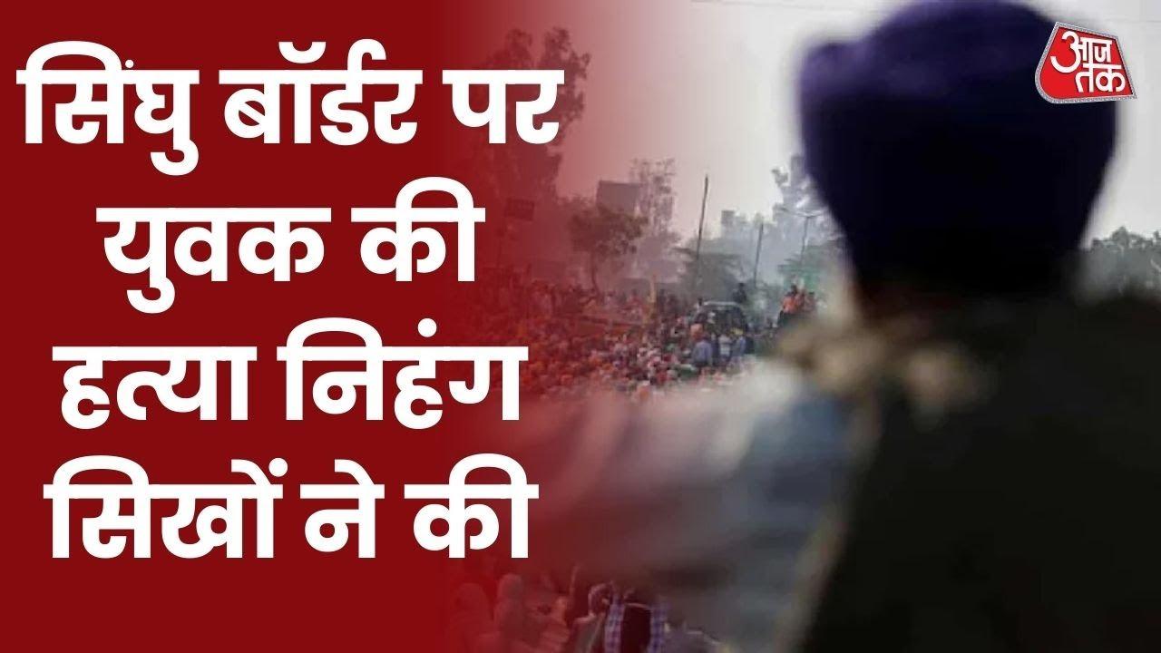 Singhu Border Murder: निहंग ग्रुप ने ली हत्या की जिम्मेदारी, सर्बलोह ग्रंथ के बेअदबी बनी वजह !