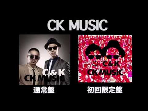 C&K - 「CK MUSIC」発売告知動画
