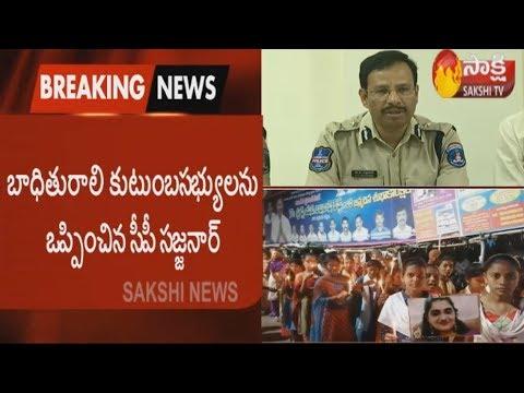 CP Sajjanar Changes Priyanka Rddy Name To Disha | Justice For Disha | Sakshi TV