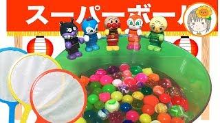 アンパンマン アニメ いろをわけてスーパーボールすくいをするよ! thumbnail