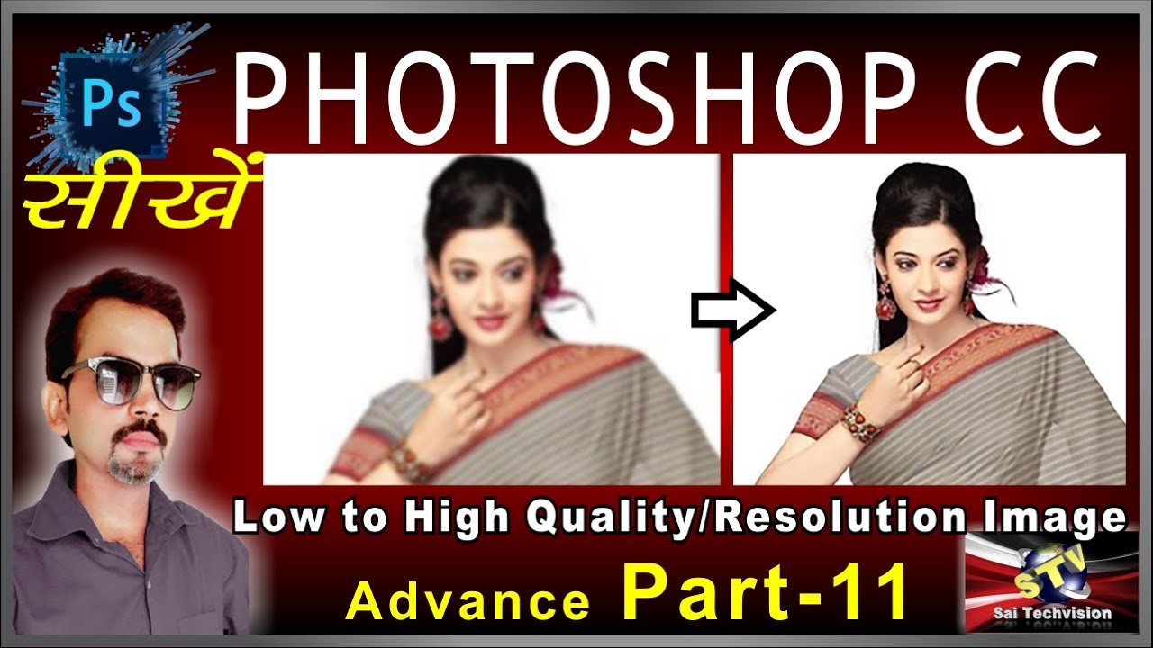 how to make a low resolution photo high resolution photoshop