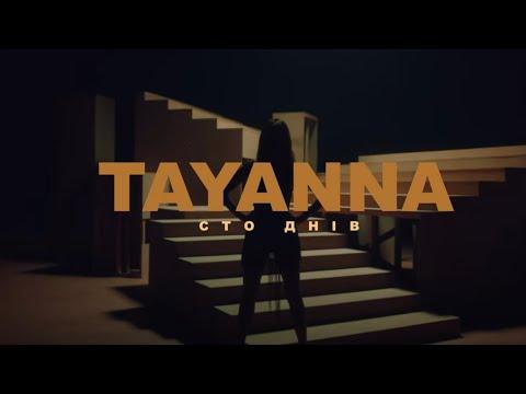 Смотреть клип Tayanna - 100 Днiв