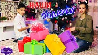 ПОДАРКИ на НОВЫЙ ГОД под ёлкой . НОВОГОДНИЕ ПОДАРКИ от Деда Мороза . Что нам подарили на Новый год