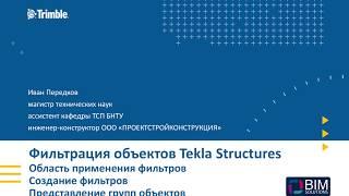 Фильтрация объектов Tekla Structures