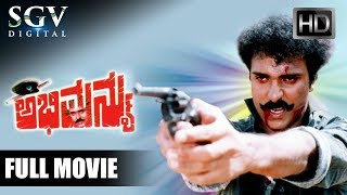 Abhimanyu - ಅಭಿಮನ್ಯು | Kannada Full Movie | V. Ravichandran, Ananthnag, Seetha | Action Movie