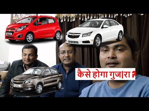 For Chevrolet Owner, क्या करें, रखें या बेचें ?