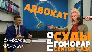 Вячеслав Яблоков. Адвокат и его дело. О деньгах, молодежи, секторе газа и репере Face.