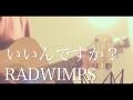 いいんですか? / RADWIMPS (cover)