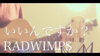 いいんですか? / RADWIMPS (cover) by 粉ミルク RADWIMPS さんの『い...