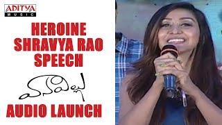 Shravya Rao Speech @ Vanavillu Audio Launch || Pratheek, Shravya Rao || Lanka Prabhu Praveen