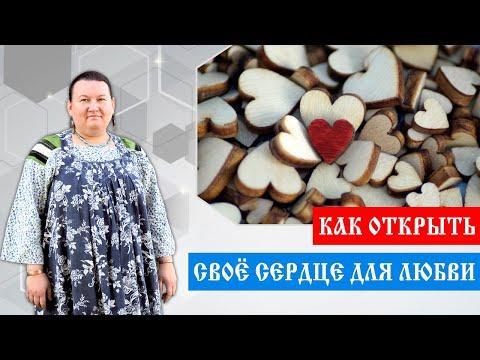 Законы развития любви | Как развить божественную любовь в себе | Арина Никитина