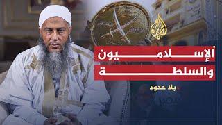 بلا حدود - الشيخ محمد الحسن ولد الددو