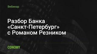 Обзор Банка «Санкт-Петербург»