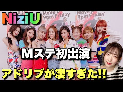 【NiziU】Mステ初出演にしてアドリブする に感動!!【Make you happy ...
