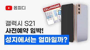 삼성 갤럭시 S21 사전예약 각 판매처별 시세를 예상해봅니다. 할인 혜택 정확히 구분해야 싸게 살 수 있습니다!