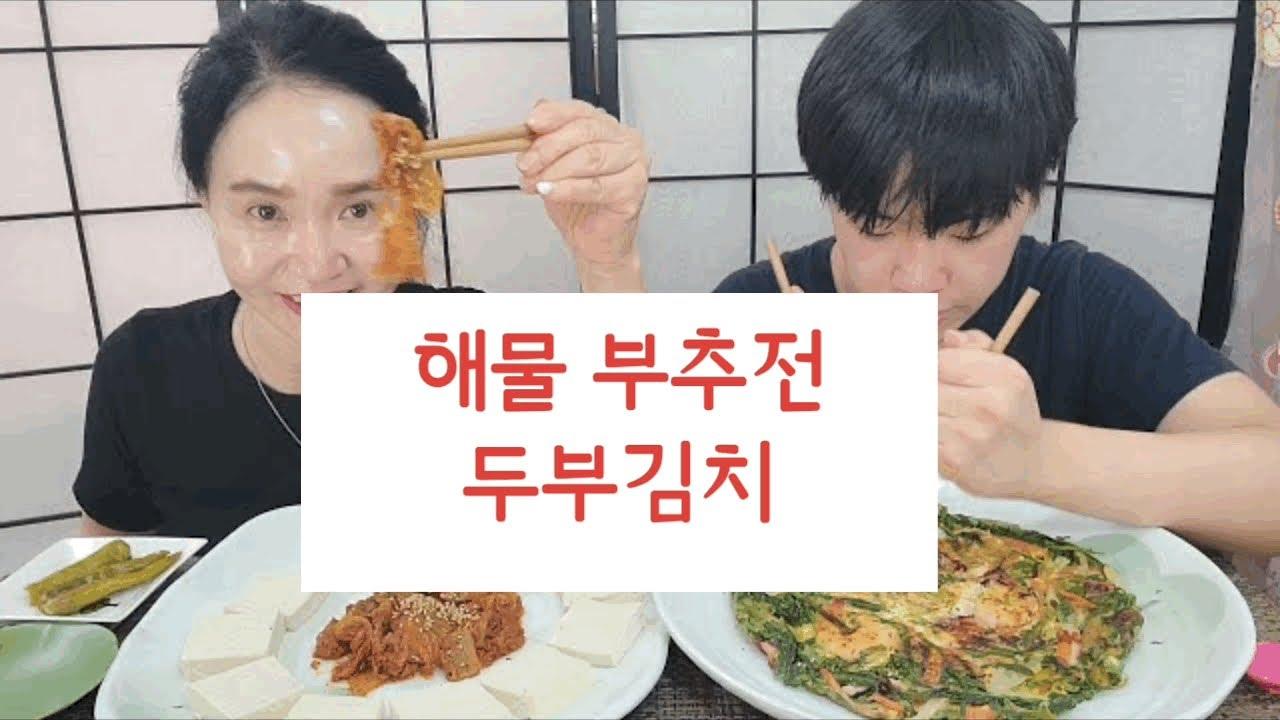 간식 해물 부추전 두부김치 먹방 Seafood pan cake n tofu kimchi mukbang
