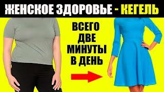 Упражнения Кегеля Видео Урок. Новая Модификация для Женщин
