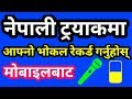 How To Record Your Vocal in Nepali Song Track - Nepali Karaoke [In Nepali]