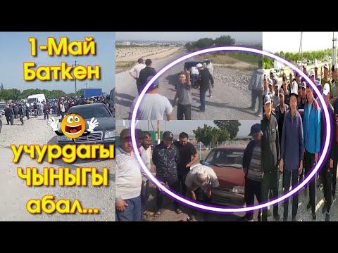 ВИДЕО: Бийлик АЙТПАГАН Баткендеги УЧУРДАГЫ чыныгы АБАЛ ушундайбы? #БаткенКабарлар #ЭлдикВидеоКабар