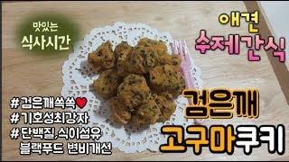[COOK DOG] 강아지 수제간식 만들기 - 검은깨 …