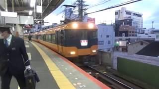 近鉄12200系12234編成特急京都行き発車