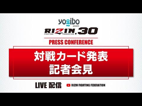 Yogibo presents RIZIN.30 / 対戦カード発表記者会見 2021/07/20