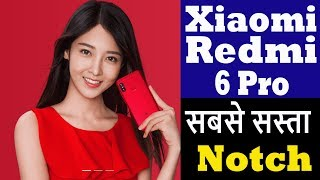 Xiaomi Redmi 6 Pro Mobile Phone – Specifications , Launch,Price,Camera,Review | Details in Hindi