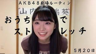 """おうちから、ニッポンを元気に!!「OUC48プロジェクト」 https://ameblo.jp/akihabara48/entry-12589775744.html AKB48設立当初から、劇場公演前の""""ルーティン""""として ..."""