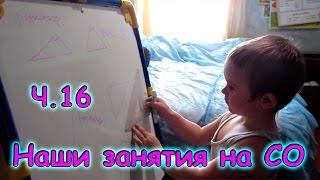 Семья Бровченко. Наши занятия на СО. (часть 16) (05.17г.)