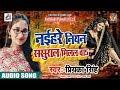 Priyanka Singh - नईहरे नियन ससुराल मिलल बा  SONG  Sasural Milal Ba | Bhojpuri Hit Song