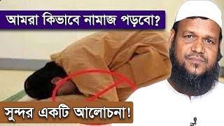 Bangla Waz Namaz by Shaikh Abdur Razzak bin Yousuf - New Bangla Waz