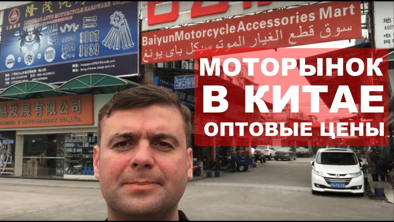 Моторынок в Китае | Магазин Запчастей Мото Байк