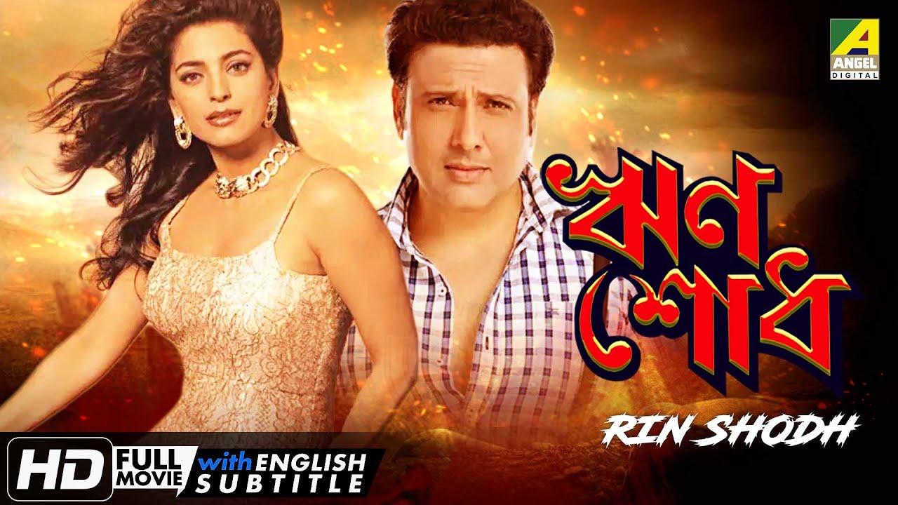 Download Rin Shodh   Bengali Movie   English Subtitle   Govinda   Juhi Chawla   Kader Khan
