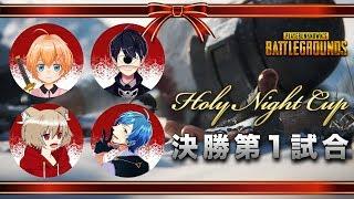 [LIVE] 【PUBG】決勝!!! Holy Night Cup配信!(渋谷ハル、先端恐怖症、隻翼フィナ、はちてん)【VTuber】