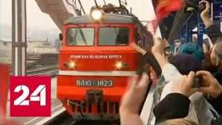 Прибытие поезда: Севастополь с оркестром встретил первый пассажирский состав - Россия 24