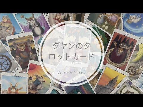 開箱  貓咪塔羅牌 • ダヤンのタロットカード  // Nanna Tarot