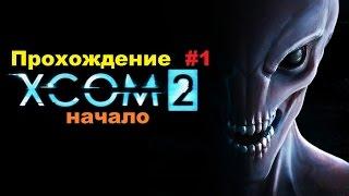 Прохождение XCOM 2 начало на русском # 1