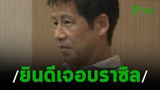quot-นิชิโนะ-quot-ยินดี-หากไทยอุ่นบราซิล-23-08-62-เรื่องรอบขอบสนาม