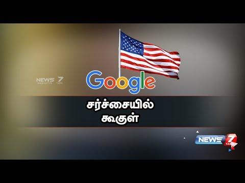 நோயாளிகளின் தகவல்களை திருடிய Google