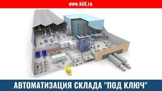 """видео: Планирование и реализация автоматизированного склада. Автоматизированный склад под """"ключ"""""""