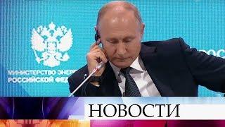 Владимир Путин выступил на пленарном заседании форума «Российская энергетическая неделя».