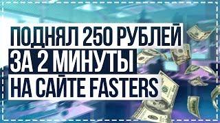 FASTERS - ПОДНЯЛ 250 РУБЛЕЙ ЗА 2 МИНУТЫ/ ТАКТИКА ВЫИГРЫША/ ВЗЛОМ FASTERS
