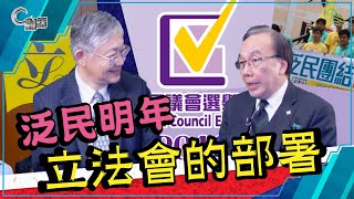 【C對話】泛民明年立法會部署?民眾財經台_20191205