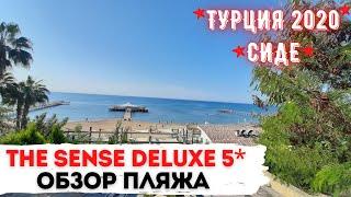 Отель The Sense Deluxe 5 Side٠ПЛЯЖ٠НОЯБРЬ 2020