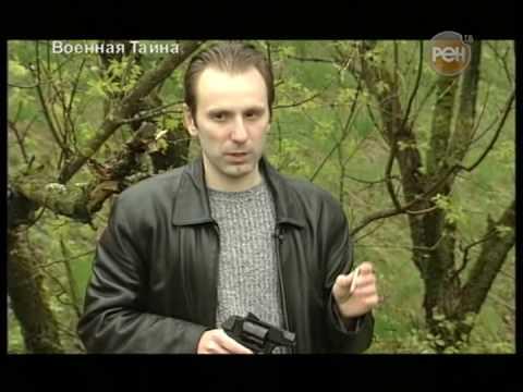 Военная тайна. Травматическое оружие - YouTube