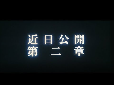 PENGUIN RESEARCH 『近日公開第二章』