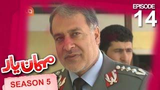 Mehman-e-Yar - Season 5 - Episode 14 / مهمان یار - فصل پنجم - قسمت چهاردهم