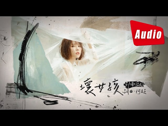 邵雨薇 Ivy Shao -《壞女孩 Bad Girl》歌詞版 Lyric MV